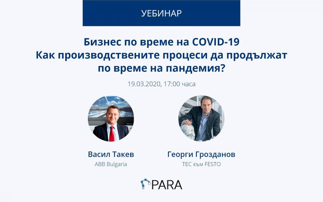 """Доклад + уебинар """"Бизнес по време на COVID-19"""""""