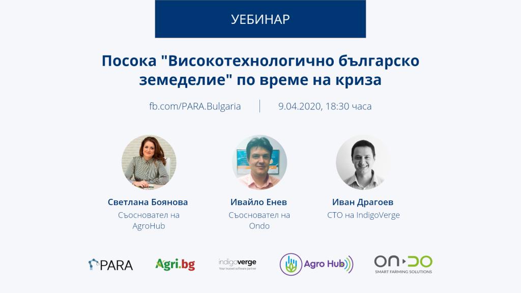 Уебинар с участието на Светлана Боянова, Ивайло Енев и Иван Драгоев