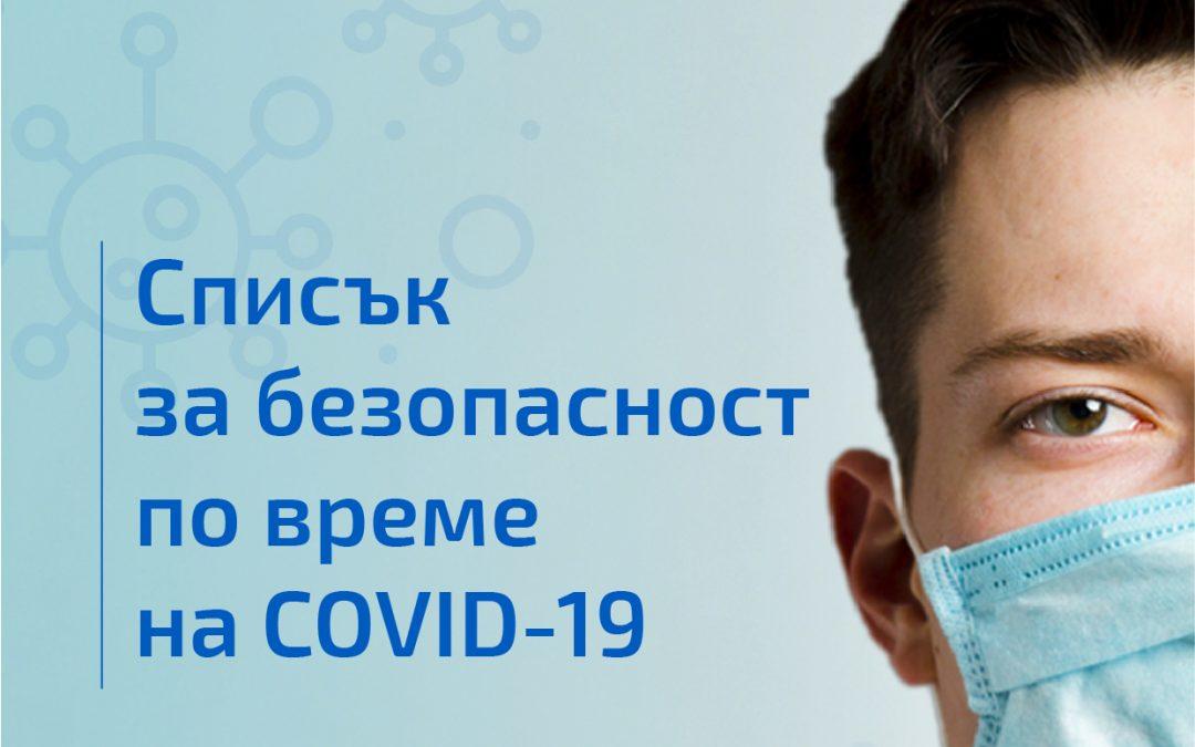 Списък за безопасност по време на COVID-19 (свали безплатен PDF)