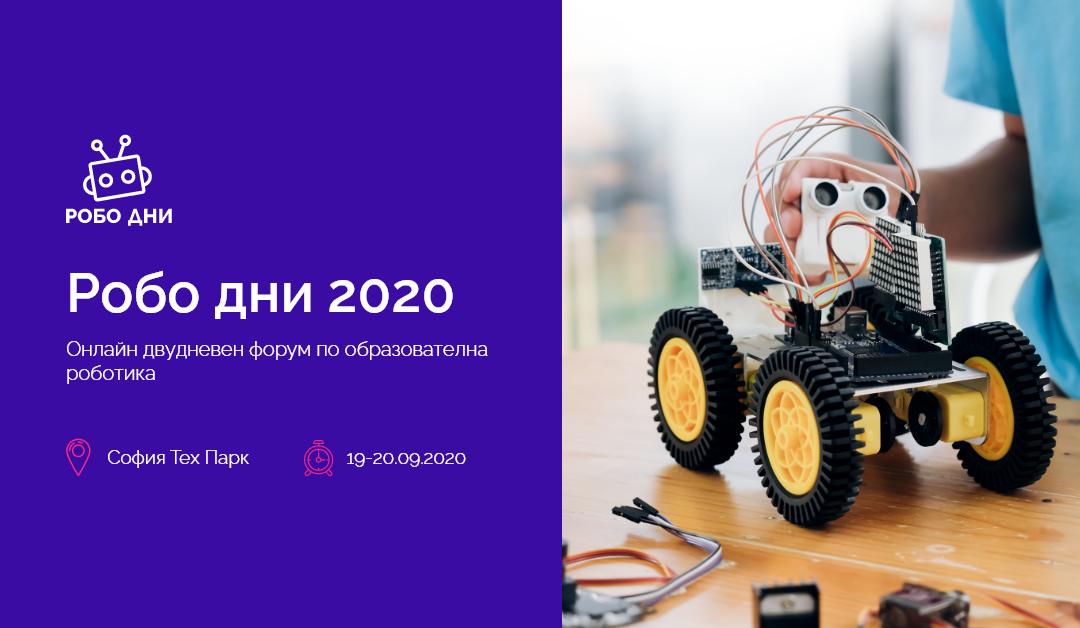 """""""Робо Дни 2020"""" – онлайн двудневен форум по образователна роботика"""